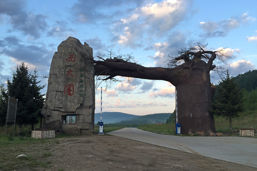 Main gate to Xidaquan National Forest, 2 June 2016.